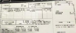 令和3年3月電気代の用紙