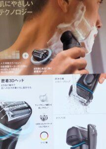 電気髭剃り特徴