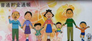 JAバンク通帳(サザエさん家族)